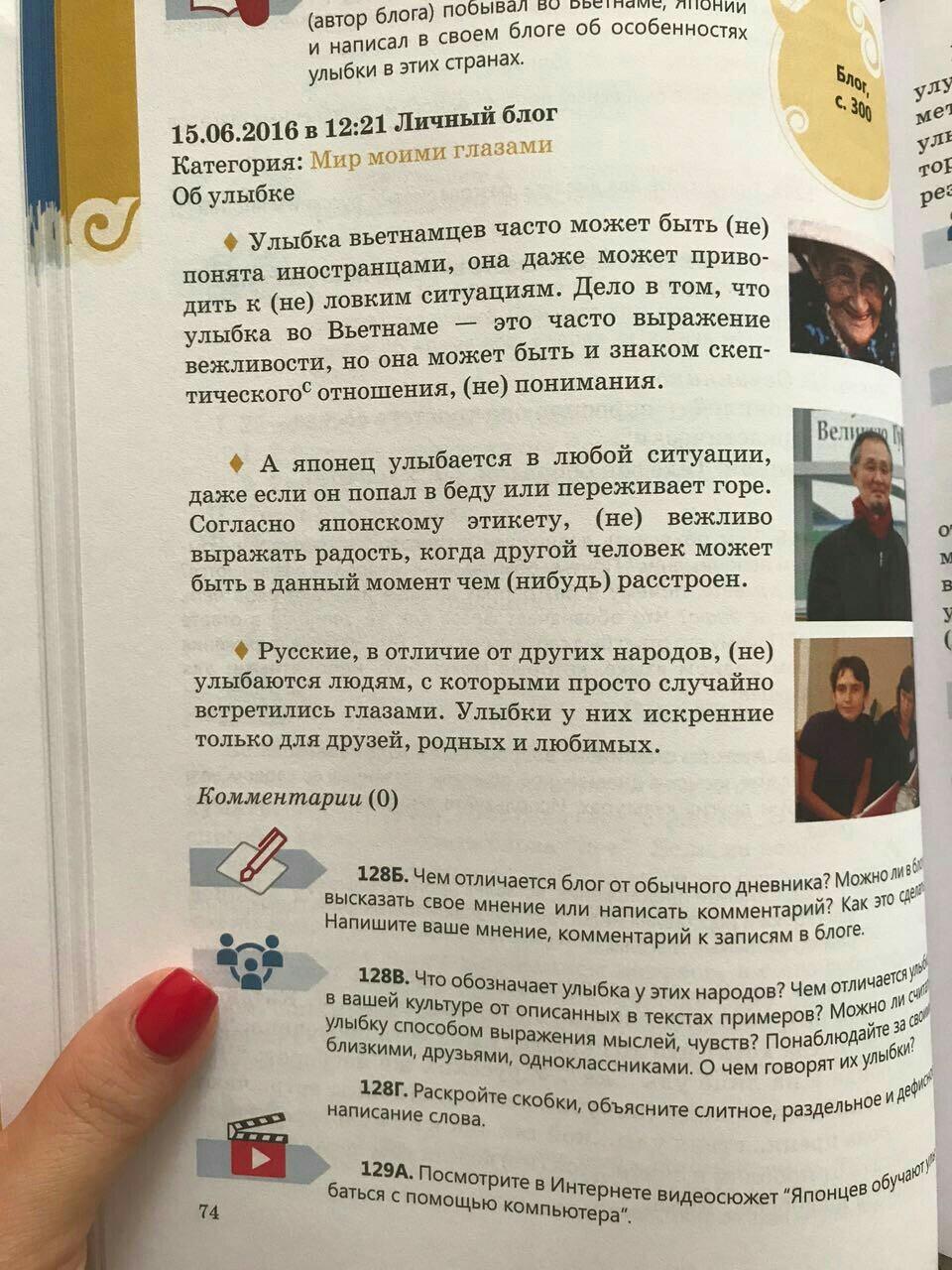 Учебник читать русского я зыка 7 класс