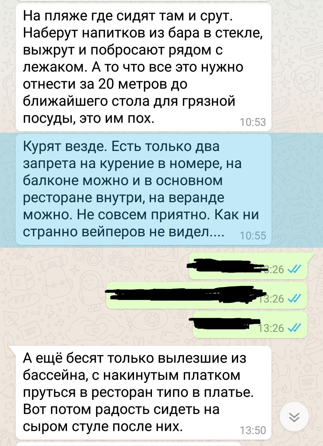 Русские туристы выложили слово хуй