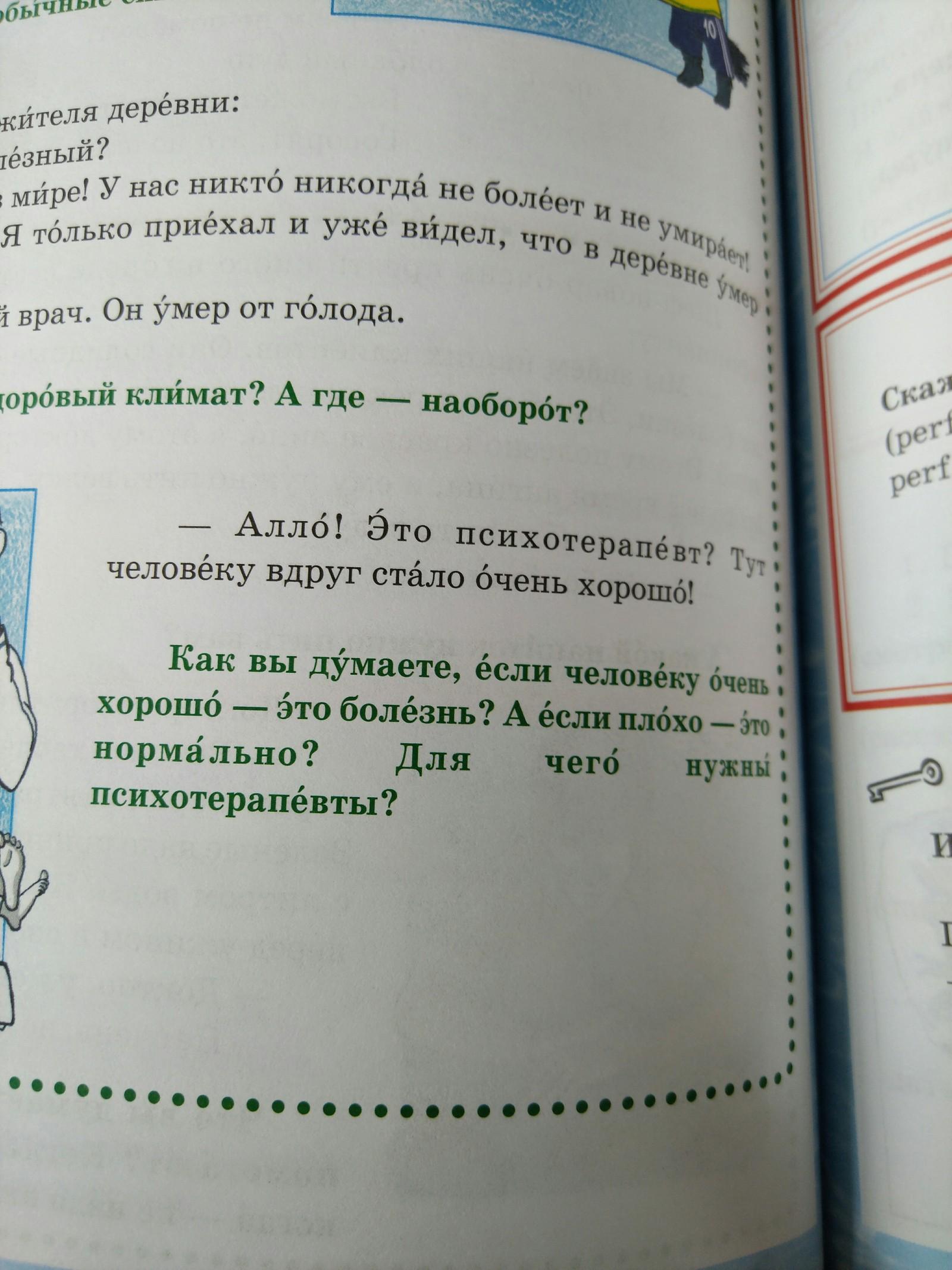Деловой Русский Язык Для Иностранцев Учебник Скачать