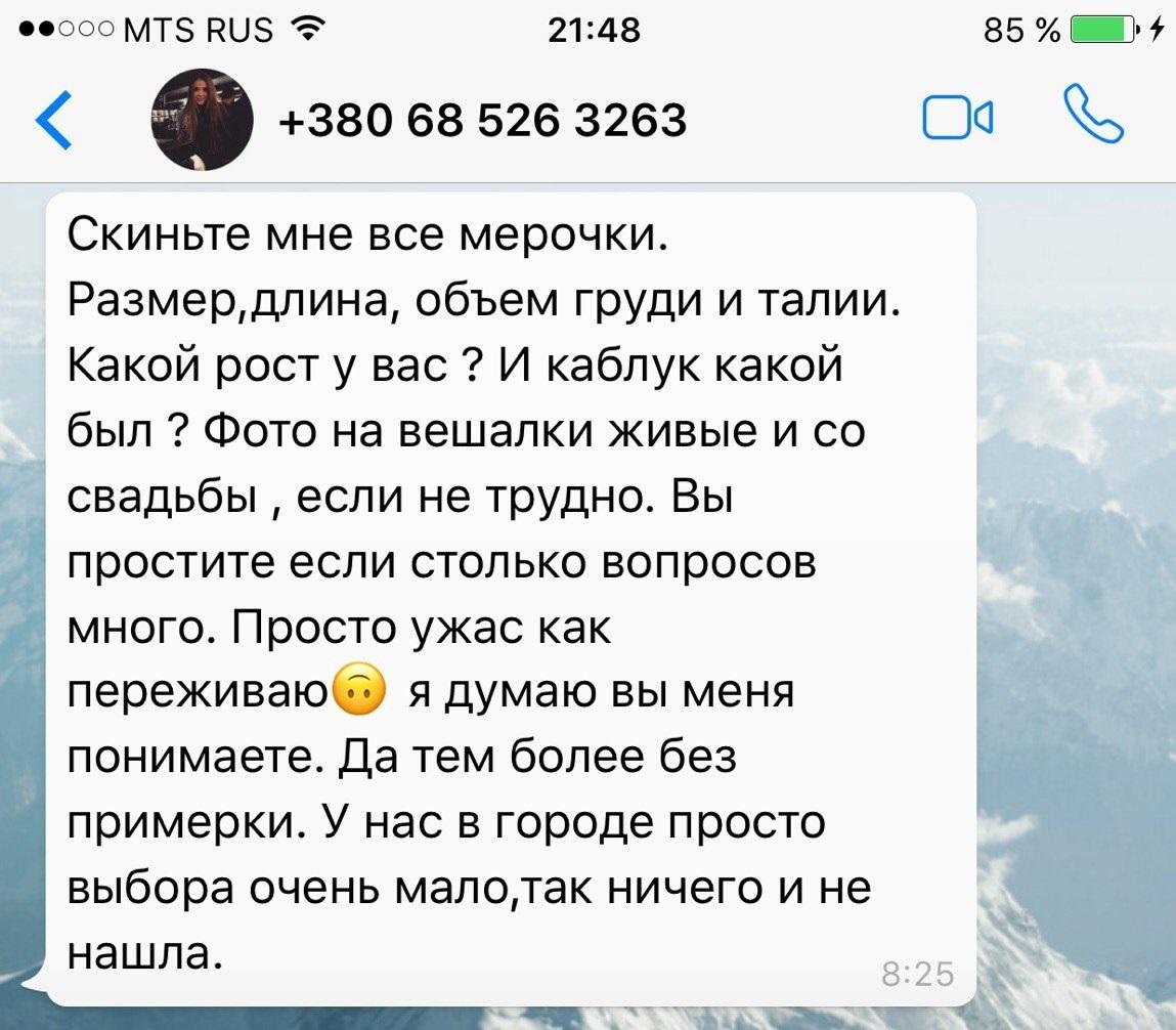 ae8b667df469b Как мне попалась невеста-мошенница из Луганска Мошенничество, Луганск, Авито,  Свадебное платье