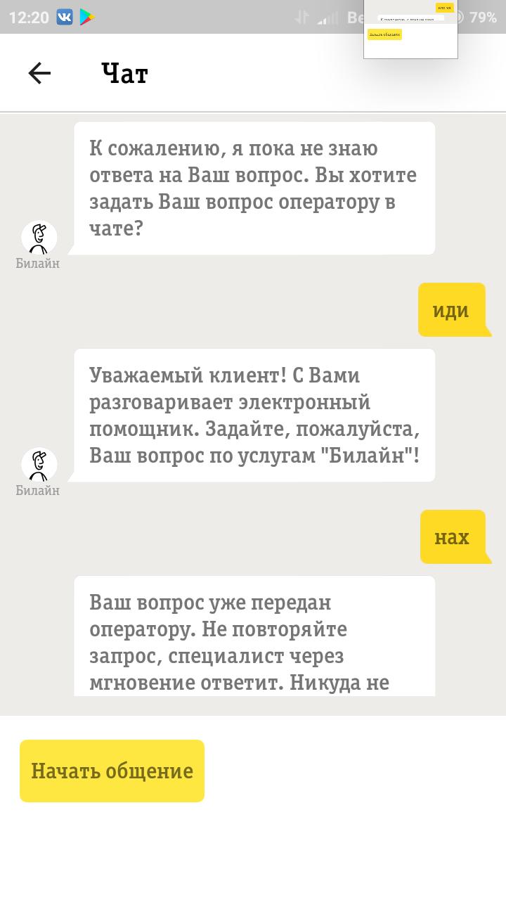 Билайн чат бот номера для рассылки whatsapp