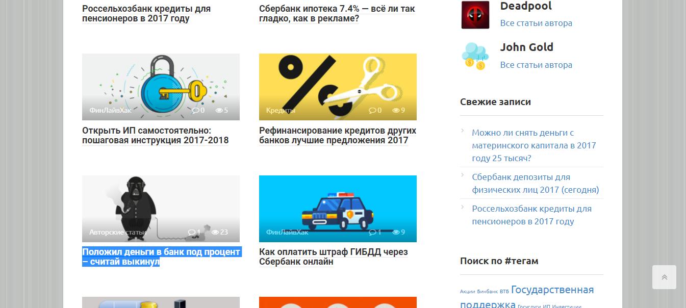 финансы и кредит журнал взять 1000 рублей до зарплаты на карту срочно с плохой историей
