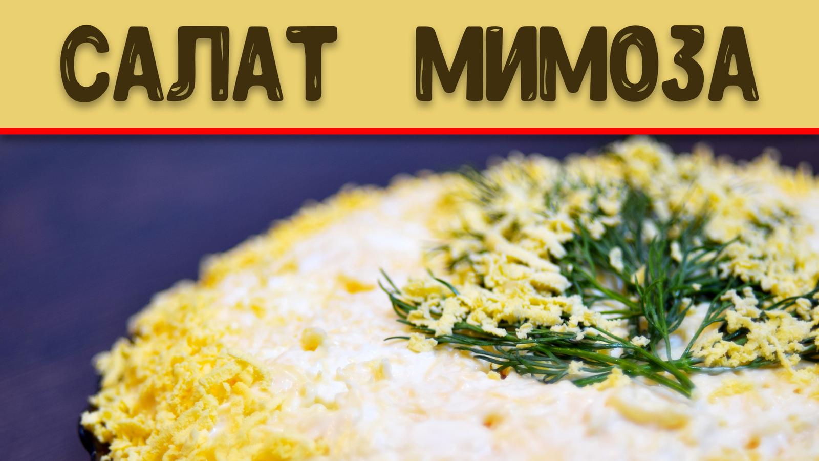Салат мимоза рецепт видео