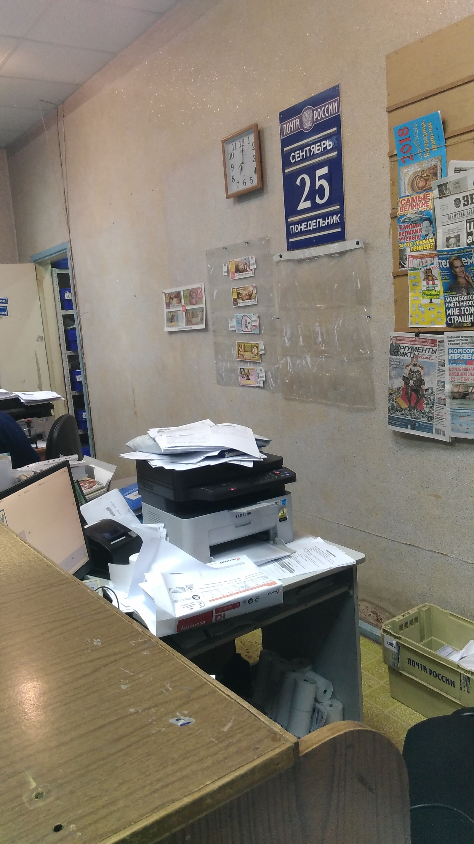 Кто управляет почтой россии телефон для жалоб