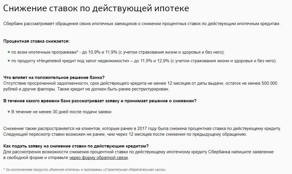 Как взять кредит в сбербанке онлайн через приложение 30000 руб