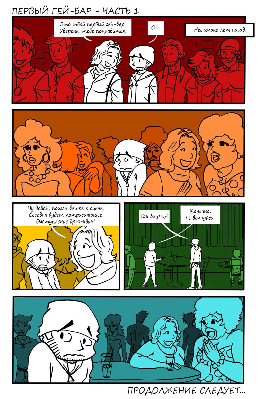Красивый гей комикс