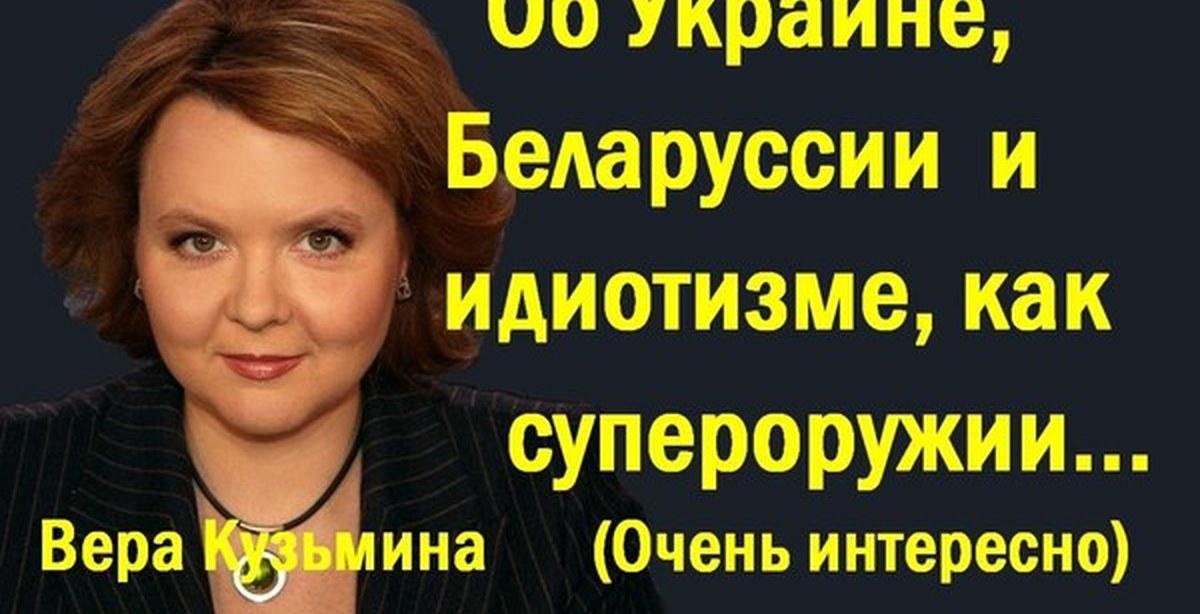 Видеоролики журналистки веры кузьминой о событиях на украине