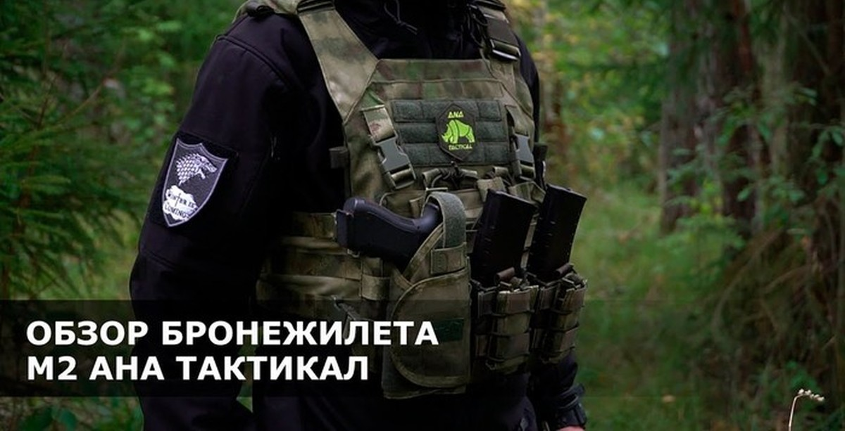 Анатактикал Ру Интернет Магазин Официальный Сайт